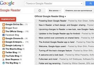 Google прибрала сервіс для читання новинних стрічок зі списку своїх продуктів