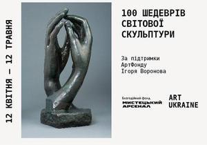 Сьогодні відкривається виставка 100 шедеврів світової скульптури