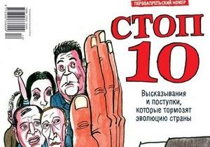 Янукович - Каськів - Королевська - Корреспондент представив ТОП-10 витівок і вчинків, які гальмують еволюцію України