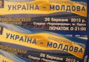 Украина - Молдова - 2:1 онлайн трансляция отборочного матча