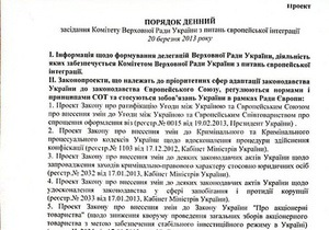 Регіоналів звинуватили у саботажі засідань комітету з питань євроінтеграції