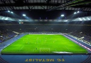 Стадион Металлиста готовят к продаже