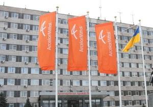 АрселорМіттал Кривий Ріг - Найбільше метпідприємство України завершило рік зі збитком майже в три мільярди гривень