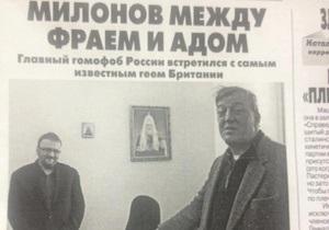 Фрай - Росія - фільм - ЛГБТ