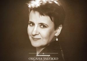 Оксана Забужко - онлайн-трансляція