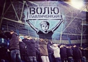 Регионал предложил вернуть на стадионы милицию и запретить баннеры в поддержку Павличенко
