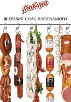 Один из украинских мясокомбинатов оштрафован АМКУ за распространение ложной информации