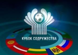 Украина проиграла России финальный матч Кубка Содружества
