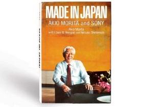 Корреспондент: Как восходило Sony. Основатель транснациональной корпорации рассказывает историю своего бизнеса