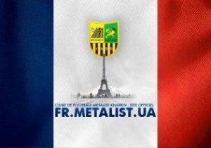 Харьковский Металлист заговорил на французском языке
