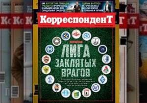 Корреспондент оценил идею объединения в одну лигу украинских и российских футбольных клубов