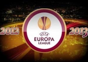 Лига Европы: Результаты всех матчей шестого тура