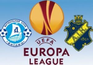 Лига Европы. Днепр - АИК 4:0