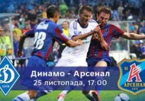 В киевском дерби Динамо разгромило Арсенал