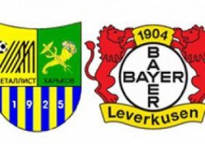 Металлист - Байер - 2:0. Матч группового этапа Лиги Европы