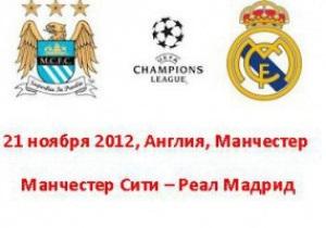 Манчестер Сити - Реал - 1:1. Матч группового этапа Лиги Чемпионов