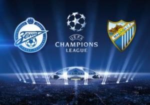 Зенит - Малага - 2:2. Матч группового этапа Лиги Чемпионов