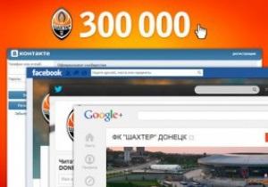 Назван cамый популярный в соцсетях украинский футбольный клуб