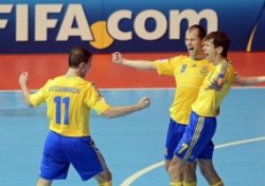 Футзал. 1/4 финала Чемпионата мира. Украина - Колумбия - 0:3