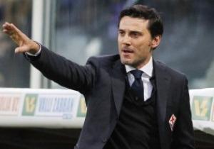 Монтелла может возглавить Милан - Football Italia