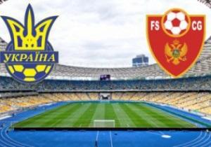 Украина - Черногория - 0:1. Текстовая трансляция