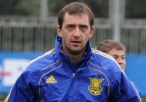 Дикань пропустит игры сборной Украины с Молдовой и Черногорией