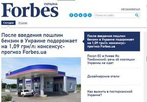 Журнал Forbes Украина составил список 200 крупнейших компаний Украины