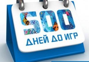 У зимних Олимпийских игр в Сочи появился девиз