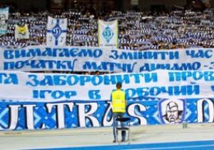 Ультрас Динамо Киев протестуют против проведения матчей в неудобное время для зрителей