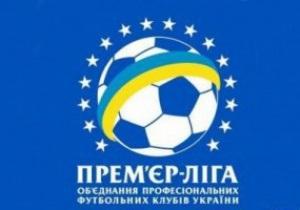 Динамо с Зарей и Шахтер с Днепром откроют десятый тур УПЛ
