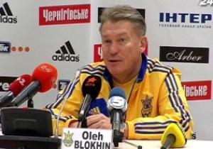 Олег Блохин: Игра удовлетворила, не хватило только результата