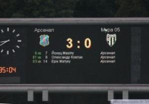 СМИ: Арсеналу присудили техническое поражение в первом матче с Мурой