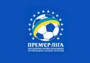 Стало известно расписание шестого и седьмого туров Чемпионата Украины