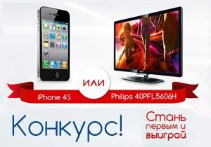 Конкурс от Vcene.ua: Выиграй iPhone 4S или телевизор Philips 40PFL5606H!