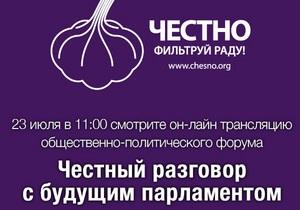 На Корреспондент.net розпочалася онлайн-трансляція форуму Чесна розмова з майбутнім парламентом