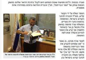 В Ізраїлі депутат публічно знищив примірник Нового Заповіту