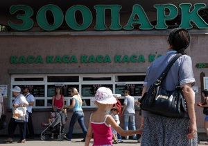 У мерії відкидають можливість приватизації або перенесення Київського зоопарку