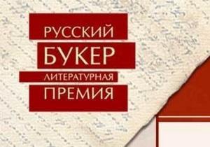 Оголосили лонг-лист Російського Букера