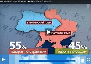 Пристрасті після  насильницької українізації : Первый канал России підбив підсумки політичної кризи в Україні