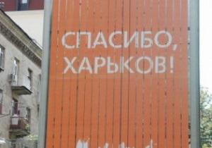Голландцы оригинально поблагодарили Харьков за Евро-2012
