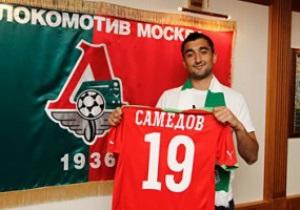 Александр Самедов официально стал игроком московского Локомотива