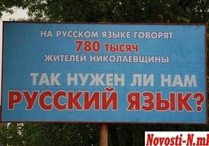 У Миколаєві з явилися білборди, що агітують за російську мову