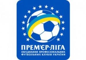 Стало известно расписание первого тура Чемпионата Украины