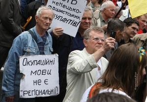 Опозиція пропонує провести всенародне обговорення законопроекту про мови