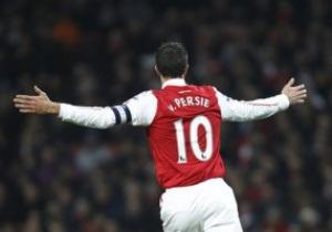 Английские СМИ: Арсенал готов расстаться с Робином ван Перси