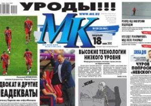 Уроды. Ведущая российcкая газета оценила выступление сборной на Евро-2012