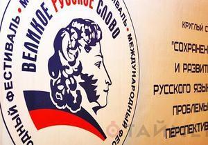 В Одесі стартував фестиваль Великое русское слово