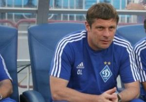 Таврия подтвердила назначение Лужного на пост главного тренера