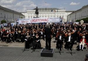 У Варшаві оркестр зіграв перед будівлею мінкульту Реквієм за своїми фінансами