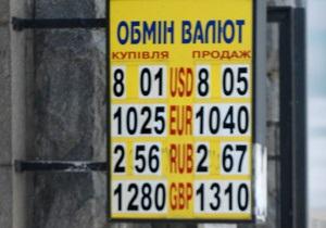 Нацбанк упрощает правила обмена наличной валюты на время Евро-2012